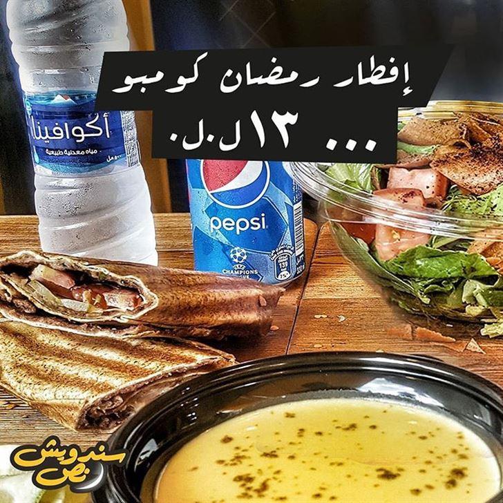 عرض إفطار رمضان 2018 من مطعم سندويش ونص