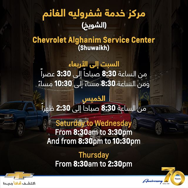 Chevrolet Alghanim Ramadan 2018 Working Hours