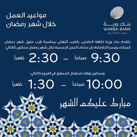 أوقات عمل بنك وربة الكويت خلال رمضان 2018