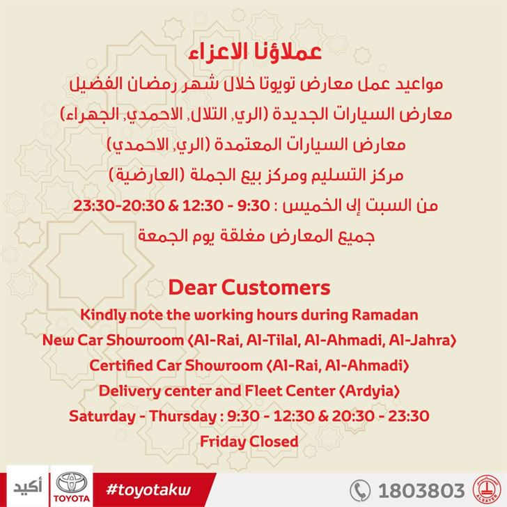 أوقات عمل معارض ومراكز خدمة تويوتا الكويت في رمضان 2018