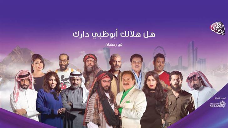 مسلسلات قناة أبوظبي لـ رمضان 2018