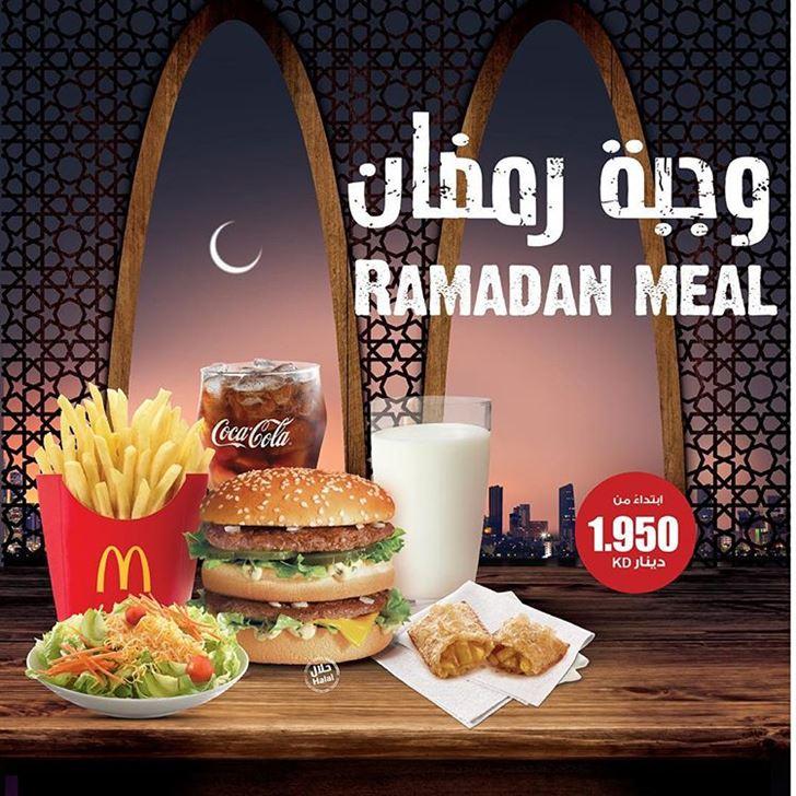 McDonald's Kuwait Ramadan 2018 Iftar Offer