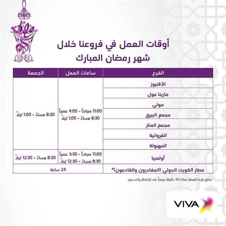 أوقات عمل فروع فيفا للإتصالات خلال رمضان 2018