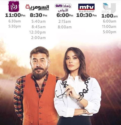 "Timings and Channels Showing ""Tareeq"" Series"