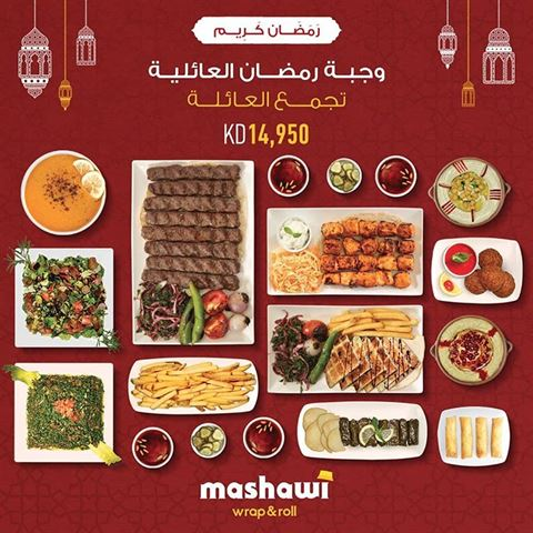 عروض مطعم مشاوي راب اند رول العائلية لـ رمضان 2018