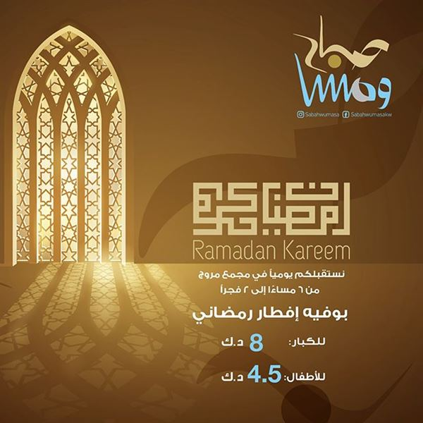 عروض مطاعم الكويت لـ رمضان 2018
