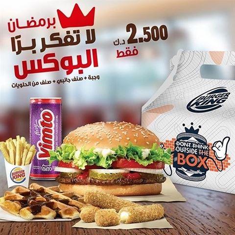 عرض إفطار مطعم برجر كنج لـ رمضان 2018