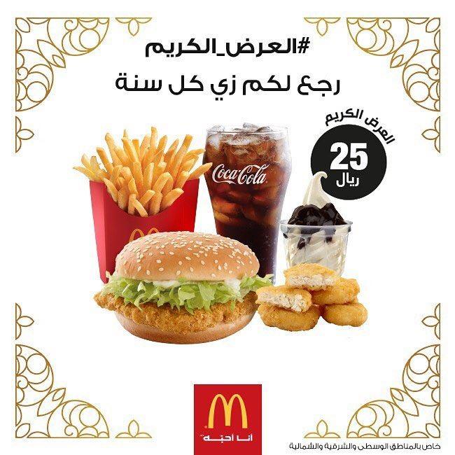 عروض مطعم ماكدونالدز السعودية لـ رمضان 2018