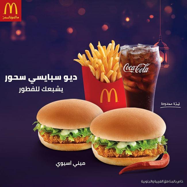 McDonald's KSA Ramadan 2018 Offers