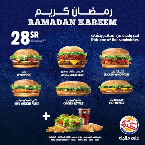 عرض إفطار مطعم برجر كنج السعودية لـ رمضان 2018
