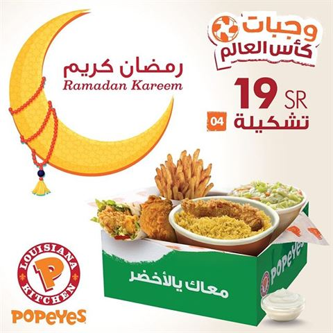 Popeyes KSA Ramadan 2018 Iftar Offer
