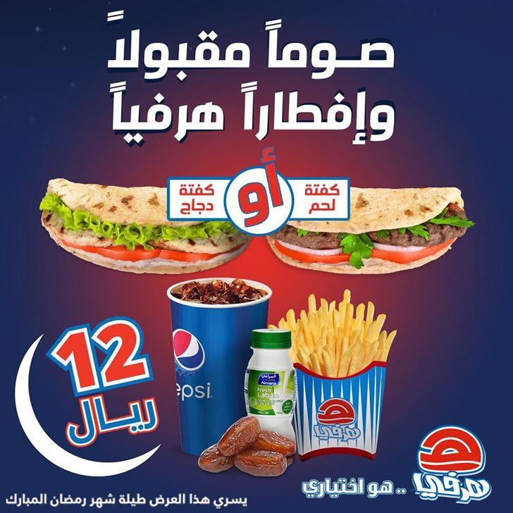 عرض إفطار مطعم هرفي السعودية لـ رمضان 2018