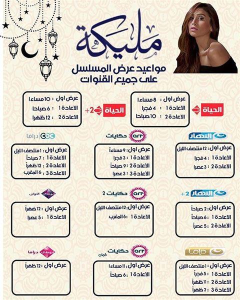 """أوقات وقنوات عرض مسلسل """"مليكة"""" لـ دينا الشربيني خلال رمضان 2018"""