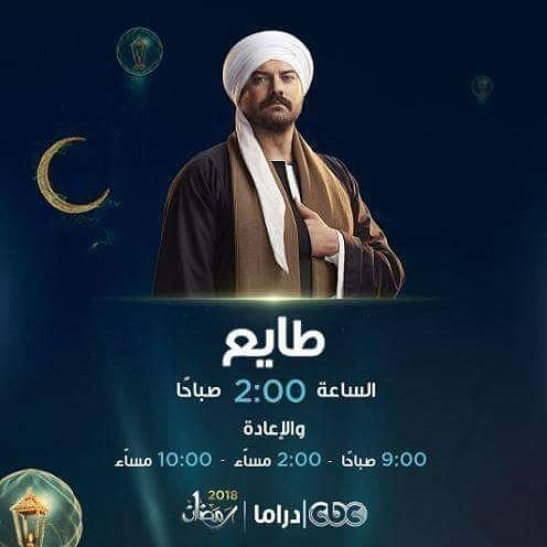 أوقات عرض مسلسلات قناة CBC دراما خلال رمضان 2018