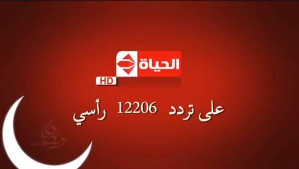 أوقات عرض مسلسلات قناة الحياة المصرية خلال رمضان 2018