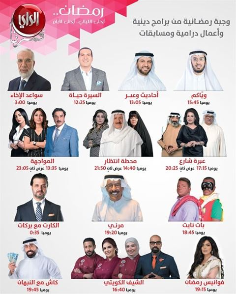 مواعيد عرض برامج ومسلسلات تلفزيون الراي خلال رمضان 2018