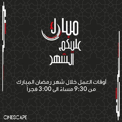 أوقات عمل سينما سينسكيب خلال رمضان 2018