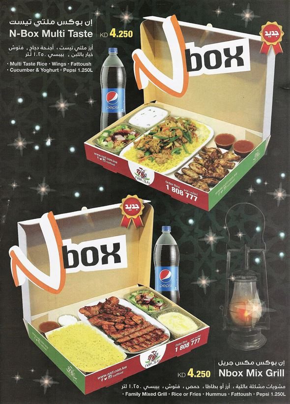 Kuwait Restaurants Ramadan 2018 Iftar Offers