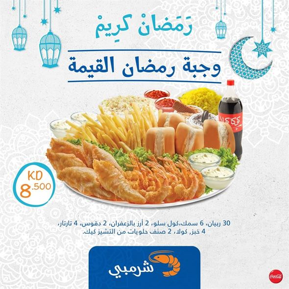 Kuwait Restaurants Ramadan 2018 Iftar Offers