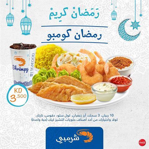عروض إفطار مطعم شرمبي لـ رمضان 2018
