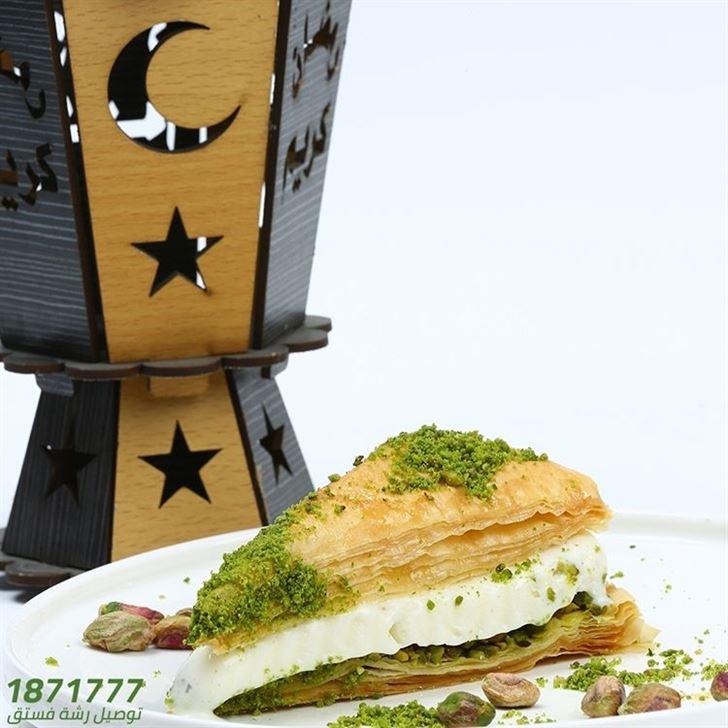 تشكيلة حلويات رشة فستق المميزة لـ رمضان 2018