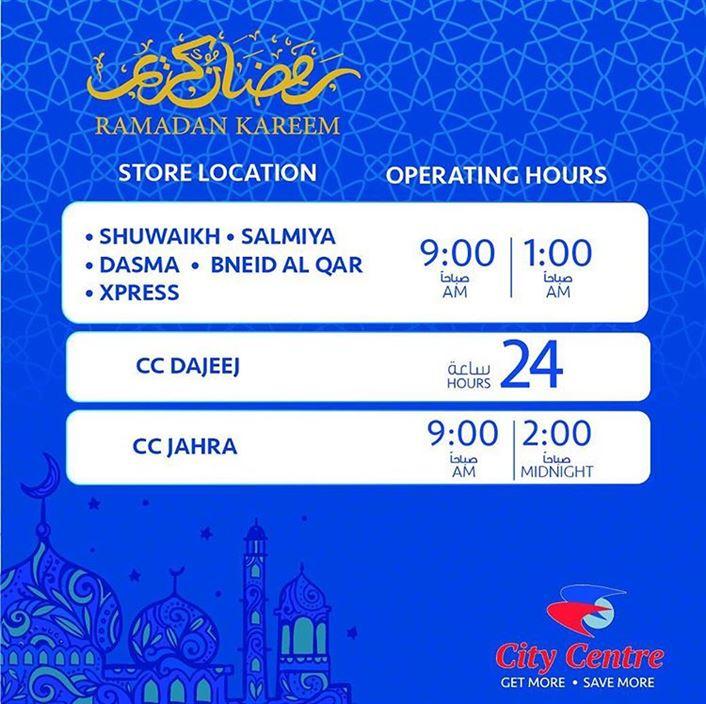 أوقات عمل سيتي سنتر الكويت خلال رمضان 2018