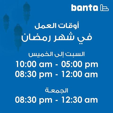 Banta Kuwait Ramadan 2018 Working Hours
