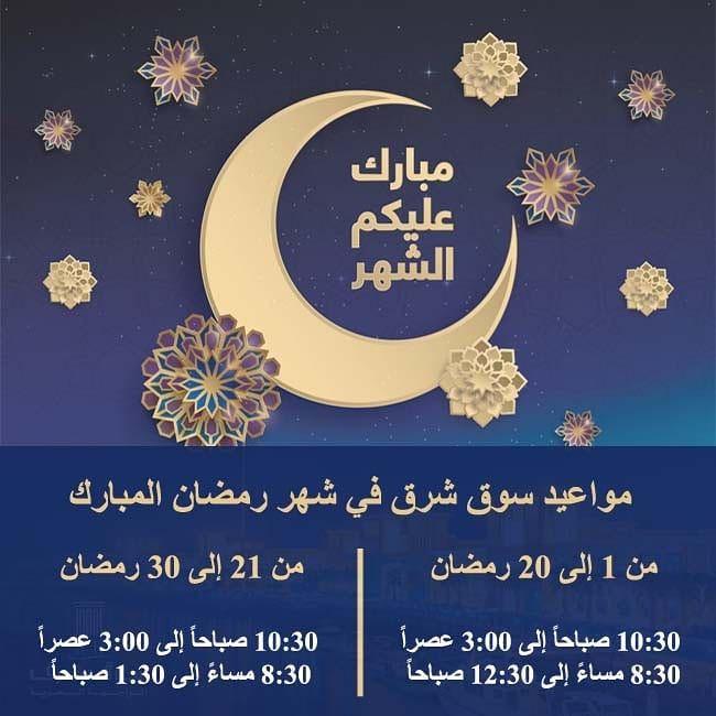 أوقات عمل مجمع سوق شرق خلال رمضان 2018