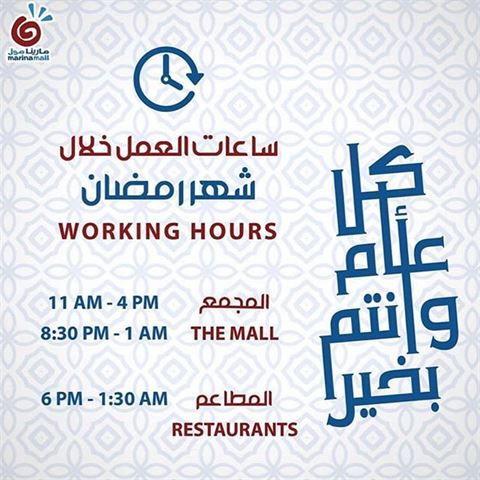 Marina Mall Ramadan 2018 Working Hours