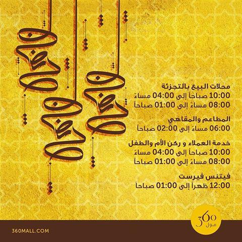 أوقات عمل مجمع 360 خلال رمضان 2018