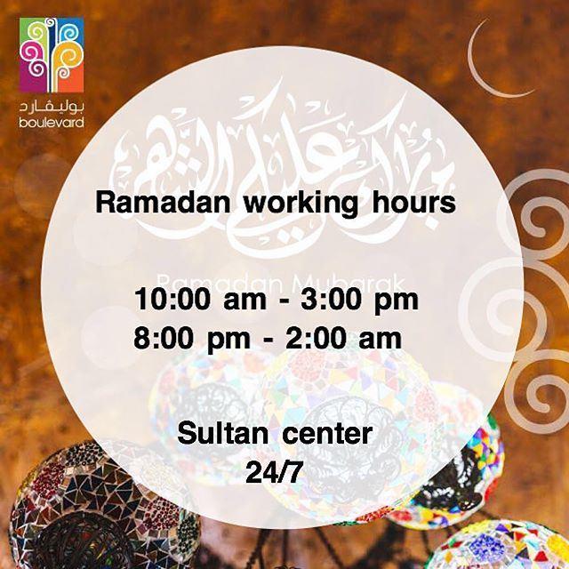 أوقات عمل مجمع البوليفارد خلال رمضان 2018