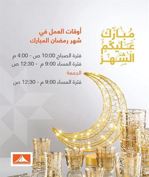 أوقات عمل أبيات الكويت خلال رمضان 2018