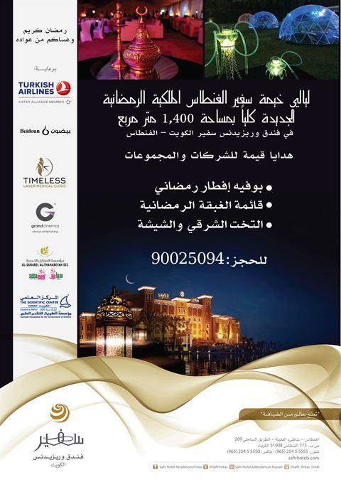 عروض فندق سفير الفنطاس لـ رمضان 2018
