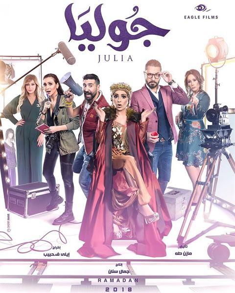 """قصة وأبطال مسلسل """"جوليا"""" لـ ماغي بو غصن وقيس شيخ نجيب"""