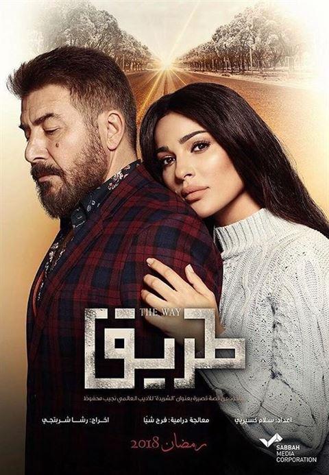 """قصة وأبطال مسلسل """"طريق"""" لـ نادين نسيب نجيم و عابد فهد"""