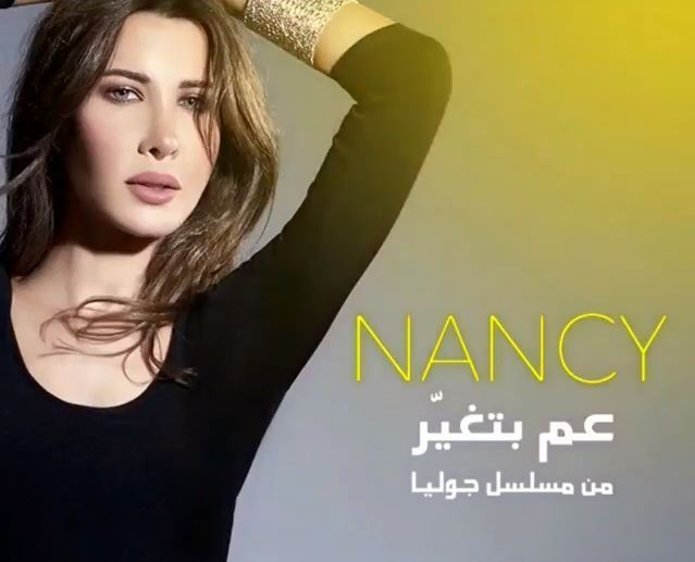 """كلمات أغنية """"عم بتغير"""" تتر مسلسل """"جوليا"""" بصوت نانسي عجرم"""