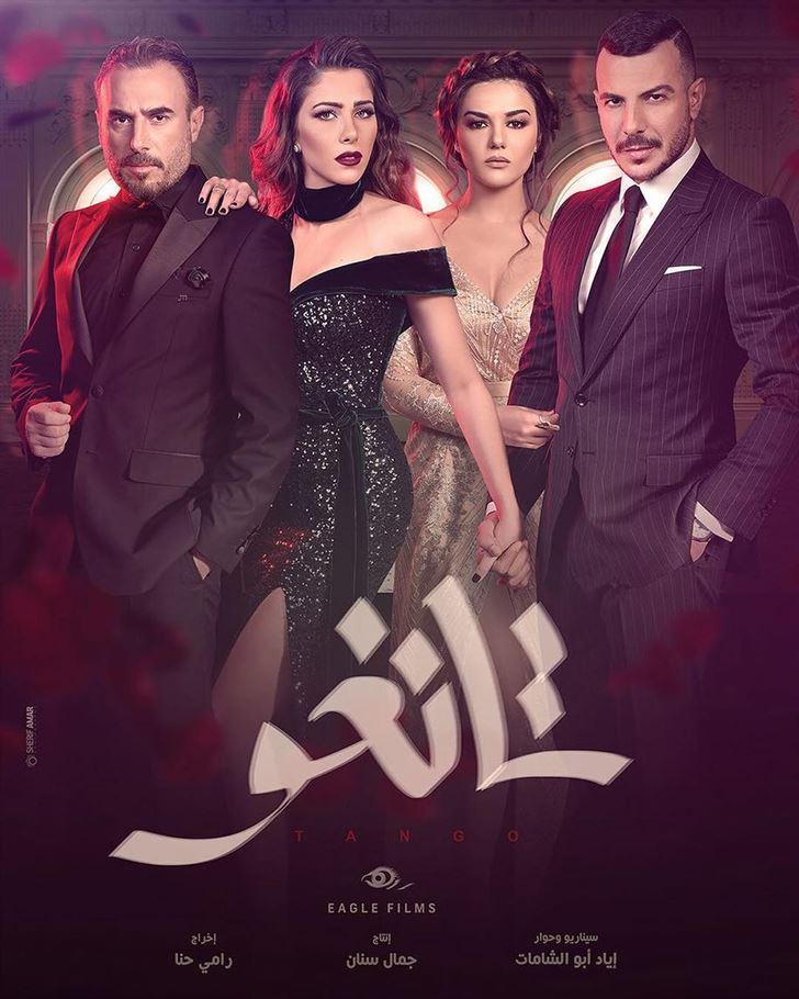 """قصة وأبطال المسلسل اللبناني السوري """"تانغو"""""""