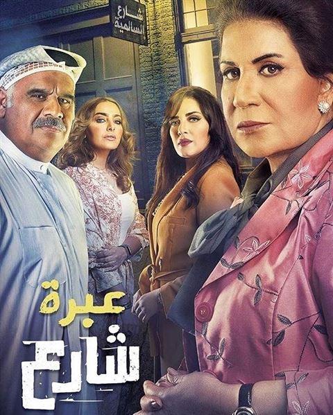 """قصة وأبطال مسلسل """"عبرة شارع"""" للنجمة سعاد عبدالله"""