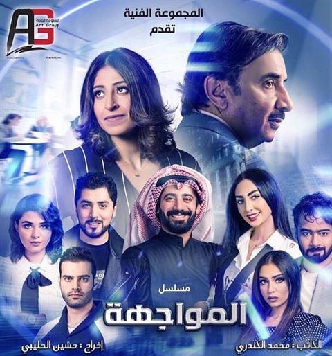 """قصة وأبطال المسلسل الخليجي """"المواجهة"""""""