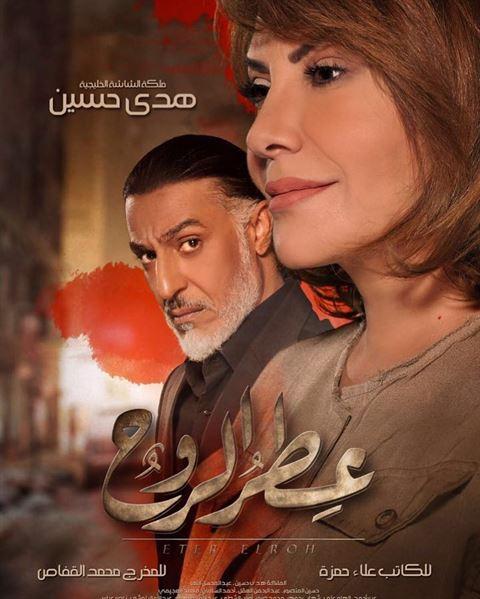 """قصة وأبطال مسلسل """"عطر الروح"""" للنجمة هدى حسين"""
