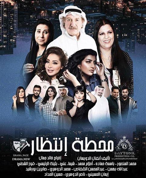 """قصة وأبطال المسلسل الخليجي """"محطة انتظار"""""""