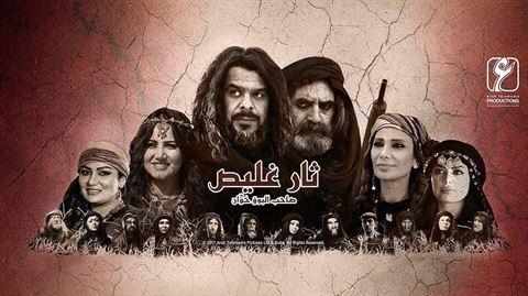 """قصة وأبطال مسلسل """"ثار غليص"""" البدوي"""