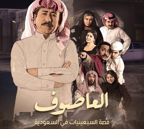 """قصة وأبطال """"العاصوف"""" ... مسلسل سعودي لـ ناصر القصبي"""