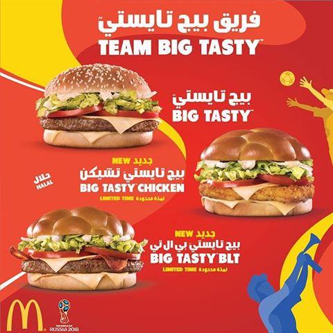 وجبات بيج تايستي الخاصة بكأس العالم 2018 من ماكدونالدز الكويت
