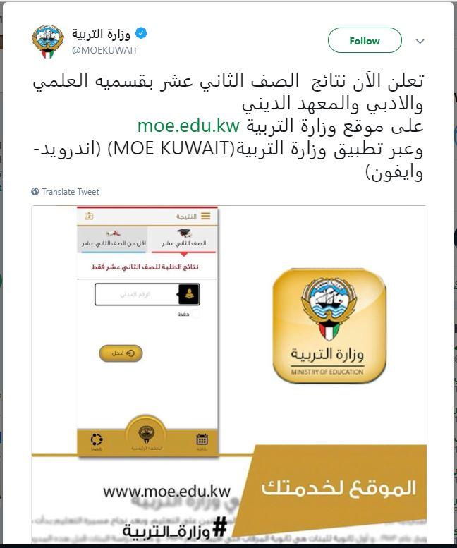 موعد اعلان نتائج الثانوية العامة في الكويت لعام 2018