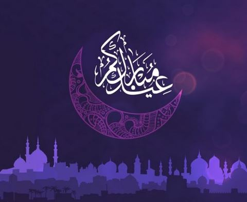 Eid Al Fitr 2018 Will be On Friday 15th of June