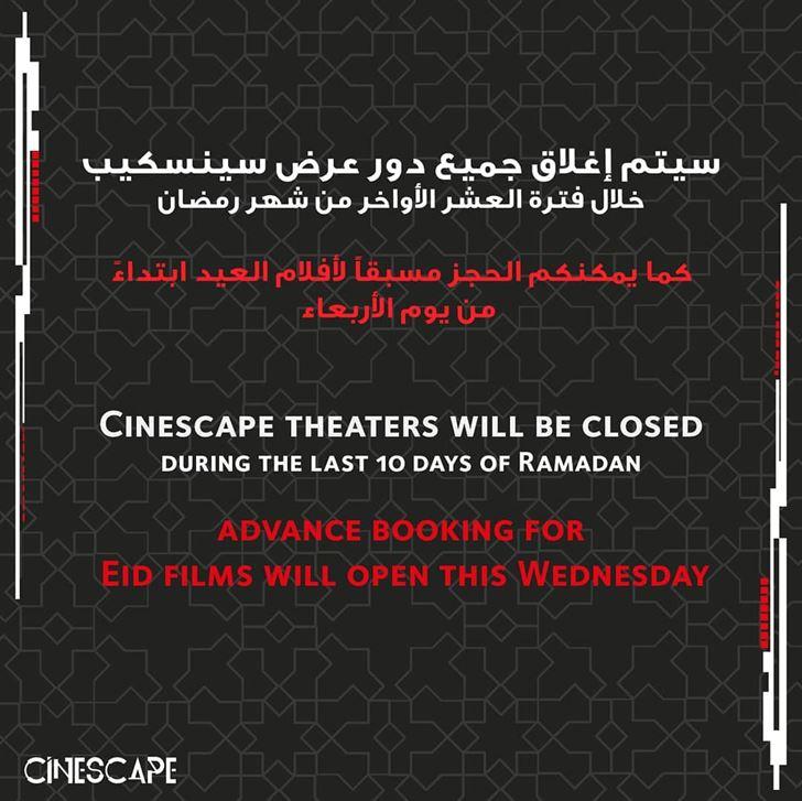 سينما سينسكيب تغلق أبوابها في العشر الأواخر من رمضان