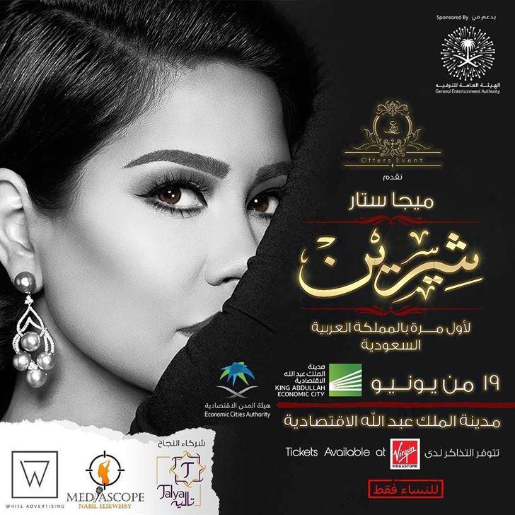 حفلة لـ شيرين عبدالوهاب للمرة الأولى في السعودية يوم 19 يونيو 2018