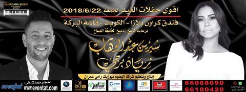 تفاصيل حفلة شيرين عبد الوهاب وزياد برجي في كراون بلازا الكويت يوم 22 يونيو 2018