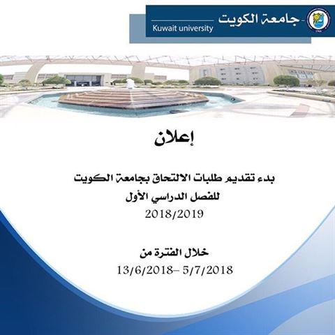 جامعة الكويت تعلن فتح باب الالتحاق للفصل الدراسي 2018/2019 مع الشروط